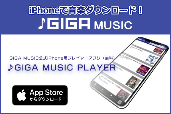GIGA MUSIC PLAYER