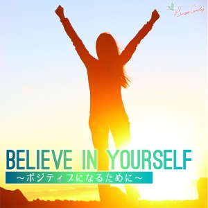 Believe in yourself ~ポジティブになる為に~/RELAX WORLD