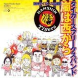 "Tigers Freaks""嵐は西から""/TIGERS FREAKS BAND"