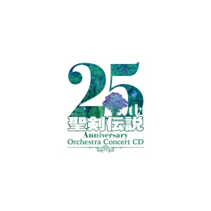 聖剣伝説 25th Aniversary Orchestra Concert CD/東京交響楽団