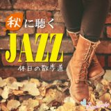 秋に聴くJAZZ ~休日の散歩道~/Moonlight Jazz Blue & JAZZ PARADISE、Moonlight Jazz Blue
