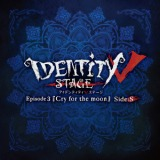Identity V STAGE Ep3『Cry for the moon』サバイバー編主題歌「生きて」/千葉瑞己、アルバム、CDより高音質!
