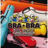 BRA★BRA FINAL FANTASY / BRASS de BRAVO/植松伸夫