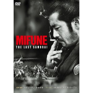 MIFUNE THE LAST SAMURAIの動画はGIGA PARK
