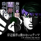 FINDING THE TRUTH/Coda