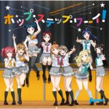 ホップ・ステップ・ワーイ!/Aqours、AZALEA、CYaRon!、Guilty Kiss
