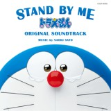 STAND BY ME ドラえもん Opening Title/佐藤直紀