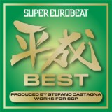 SUPER EUROBEAT HEISEI(平成) BEST ~PRODUCED BY STEFANO CASTAGNA FOR SCP~